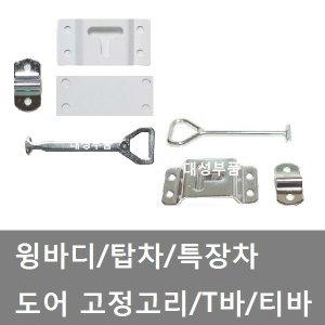 대성부품/윙바디 도어고정장치/탑차 T바/문짝/티바