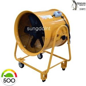 배풍기 SMP50/500mm 포터블팬 환기팬 송풍기 환풍기