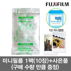미니필름 1팩(10장)폴라로이드 필름 1단앨범 증정