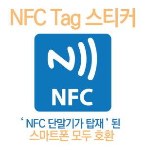 NFC 태그 스티커 카드 칩 라벨 메탈 NTag213 215