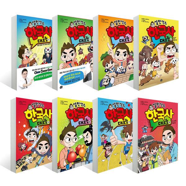 (카드가 58310원) 설민석의 한국사 대모험 8권 세트 / 신간 온달 두 마리 토끼를 잡아라 출시