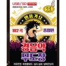 명품가요 경음악무도장 102곡 SD카드 효도라디오노래GM