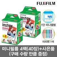 미니필름 4팩(40장)폴라로이드 필름 펜+1단앨범 선물