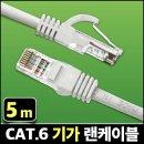 CAT.6 5m 기가 랜 케이블 랜선 인터넷 선 UTP LAN /a