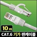 CAT.6 10m 기가 랜 케이블 랜선 인터넷 선 UTP LAN /a