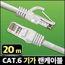 CAT.6 20m 기가 랜 케이블 랜선 인터넷 선 UTP LAN /a