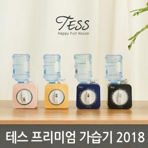TESS 보틀형가습기 미니가습기 초음파가습기 가습기