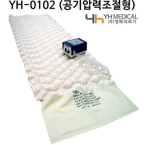 욕창방지매트 YH-0102 의료용 환자용 욕창 에어매트