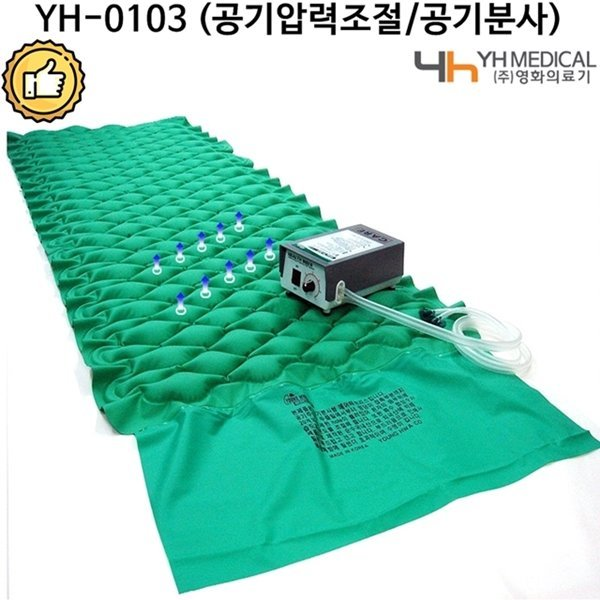 욕창방지매트 YH-0103 의료용 환자용 욕창 에어매트