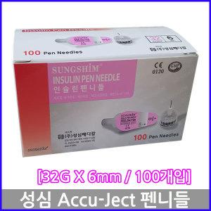 성심 인슐린 펜니들 32G 8 6 5 4mm 인슐펜