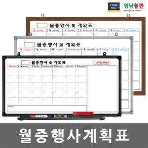 월중행사계획표 26900원~/스케쥴/월중행사표