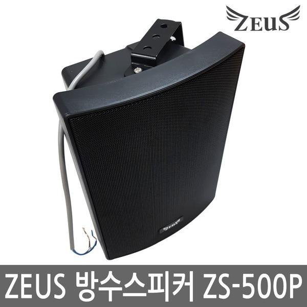 ZEUS 방수스피커 ZS-500P 매장스피커 방송음악 스피커