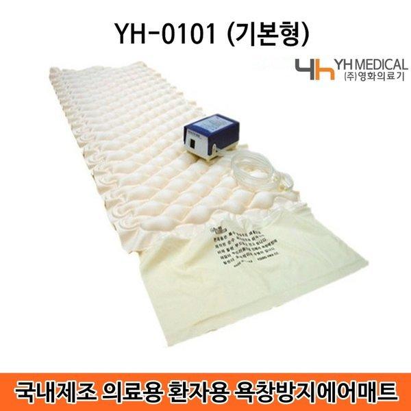 욕창방지매트 YH-0101 의료용 환자용 욕창 에어매트