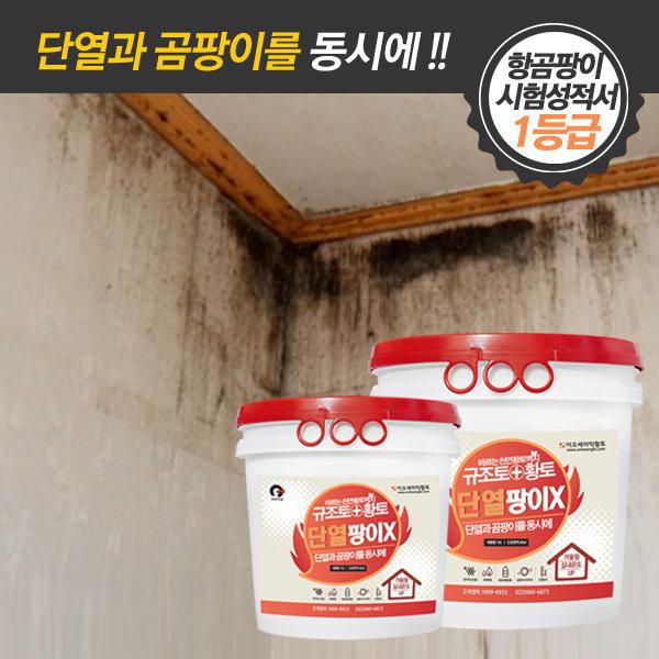 곰팡이 단열을 한번에 단열팡이X 벽지대용 페인트 16L