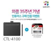인튜어스 CTL-4100 블랙 에디션 (15000원상품권증정)