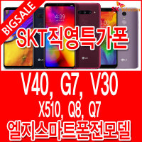 SK직영특가폰V40/V35/G7/Q7/X5/최고혜택제공