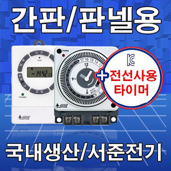 서준전기/간판타이머/용/SJP-R16/SJD/SJP-R21/판넬용