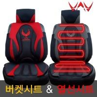 VAV 버켓 시트커버/자동차시트커버/열선시트/차량용품