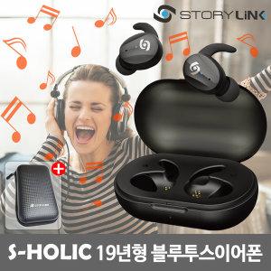 S-HOLIC 블루투스 무선 이어폰 아이폰/샤오미 폰 지원