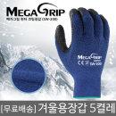 메가그립 겨울장갑 SW-200 5켤레 방한장갑 기모 코팅 +