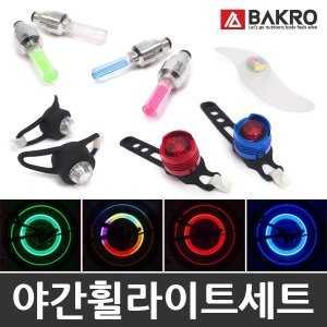 바크로 LED휠라이트세트/후미등/후방등/자전거용품
