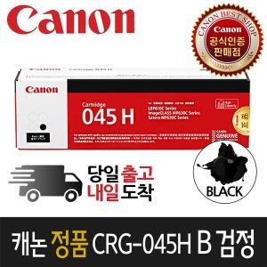 캐논토너 정품 CRG-045 H B 검정 LBP611 LBP613 MF635