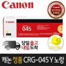 캐논토너 정품 CRG-045 Y 표준용량 노랑 T