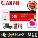 캐논토너 정품 CRG-045 M 표준용량 빨강 T