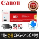 캐논토너 정품 CRG-045 C 표준용량 파랑 T