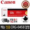 캐논토너 정품 CRG-045 BK 표준용량 검정 T
