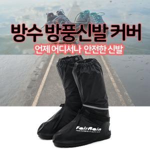오토바이 방수 신발 커버 방풍 덧신 방한 덮개 용품