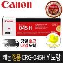 캐논토너 정품 CRG-045H Y 대용량 노랑 T