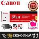 캐논토너 정품 CRG-045H M 대용량 빨강 T