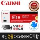 캐논토너 정품 CRG-045H C 대용량 파랑 T
