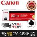 캐논토너 정품 CRG-045H BK 대용량 검정 T