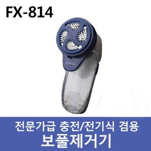 아이프리 세탁소용 보풀제거기 FX-814