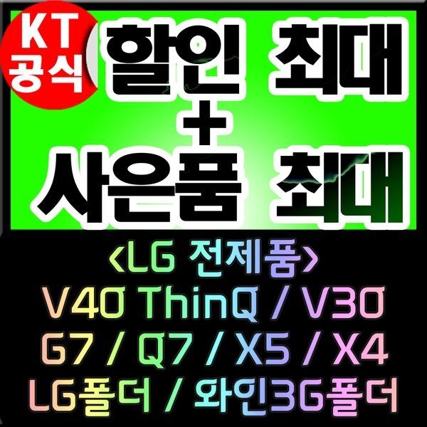 KT/LG모음/LG V40/V35/V30/G7/Q9/Q8/Q7/X5/X4/LG폴더