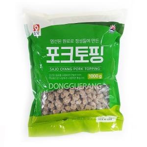 사조오양 포크토핑 1kg/피자재료/토핑/햄버거재료