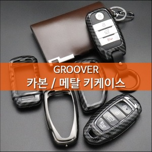 Groover 스마트키케이스 카본수전사 블랙메탈 키홀더