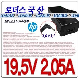 19.5V 2.05A HP mini 210 시리즈국산어댑터HSTNN-DA18
