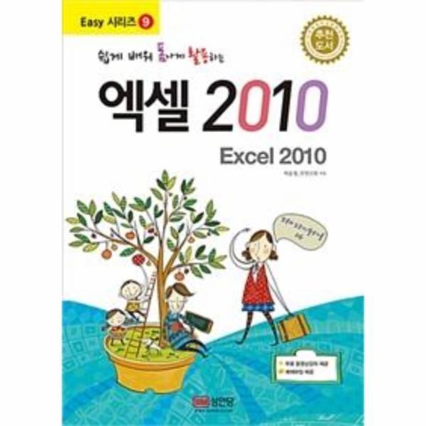 엑셀2010(쉽게배워폼나게활용하는)-9(EASY시리즈)-5523