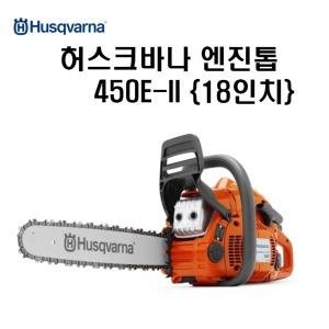허스크바나/엔진톱450E- II/기계톱/엔진톱/체인톱