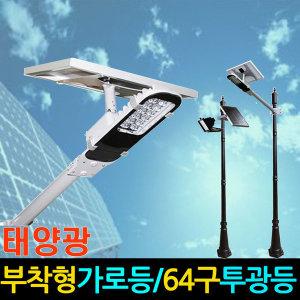 태양광 정원등 64구 투광등 부착형 가로등 40W 신제품