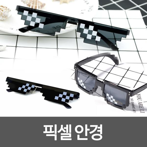 픽셀 안경 선그라스 모자이크  마인크래프트 크리퍼