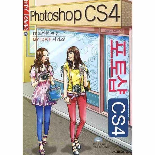 포토샵 CS4 - 35 (MY LOVE) CD1포함