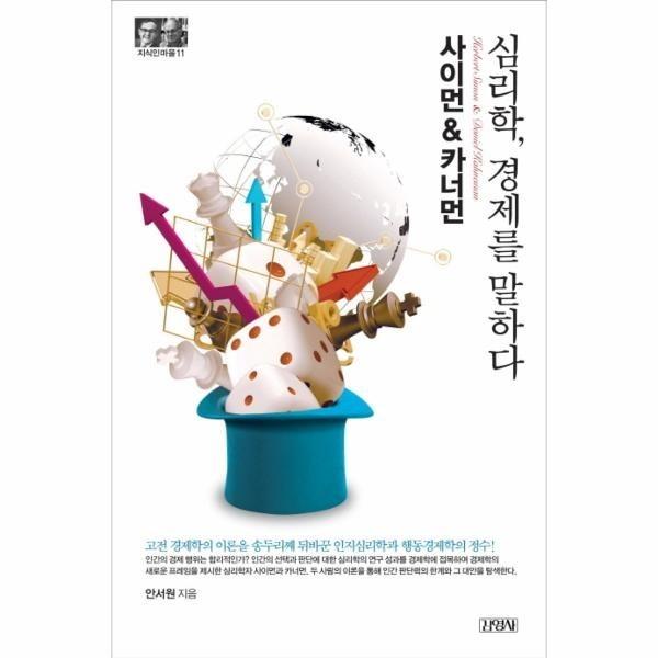 사이먼  카너먼 (노벨경제학상을~) - 11 (지식인마을)