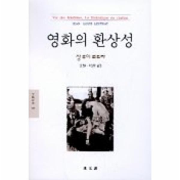 영화의환상성-189