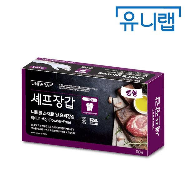 요리고무장갑/ 유니랩 니트릴 셰프장갑 (중 100매)