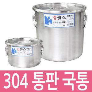 국산 27종 304 스텐국통 국솥 식깡 육수통 곰통 곰솥
