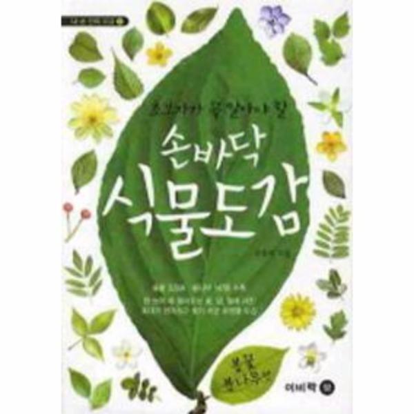 손바닥 식물도감 (봄꽃 봄나무 편) 초보자가 꼭 알아야 할 - 1 (내 손 안의 도감)